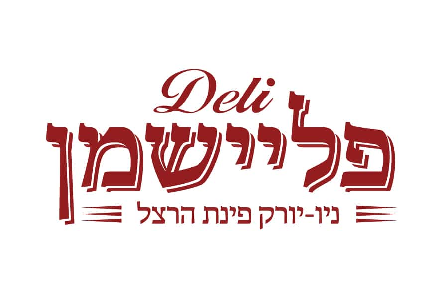לוגו של פליישמן מקהל לקוחותינו
