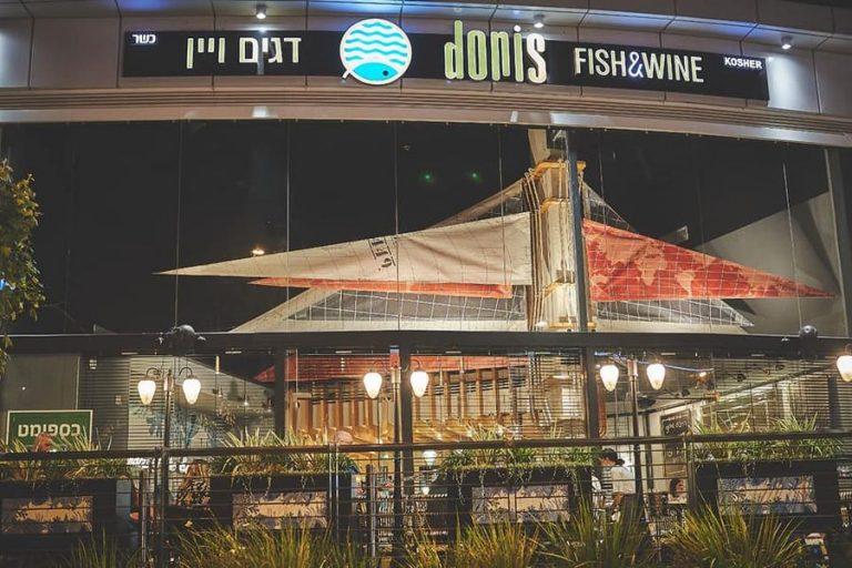 תוכנית עסקית למסעדת דוניס בגבעת שמואל